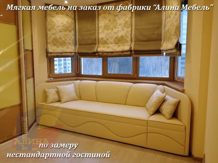 Эркерные диваны для гостиной индивидуально под заказ