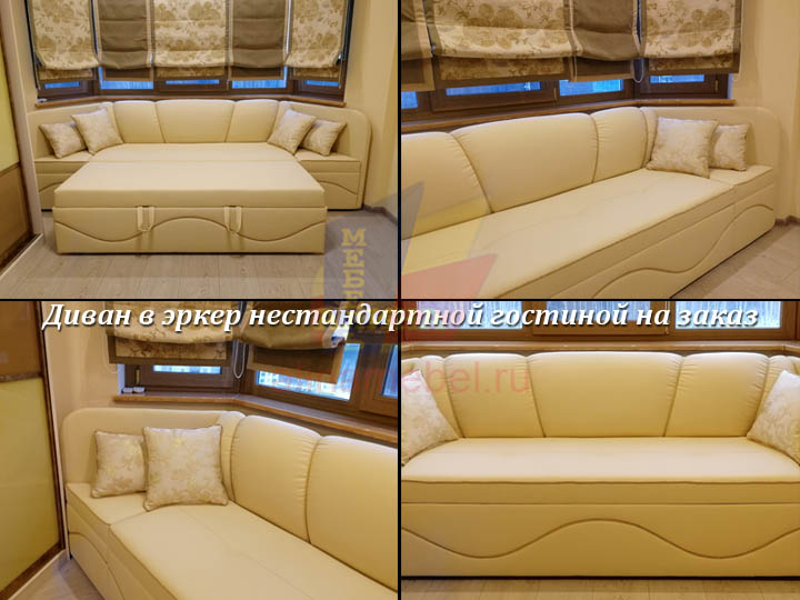 Мягкая мебель для гостиной с эркером на заказ