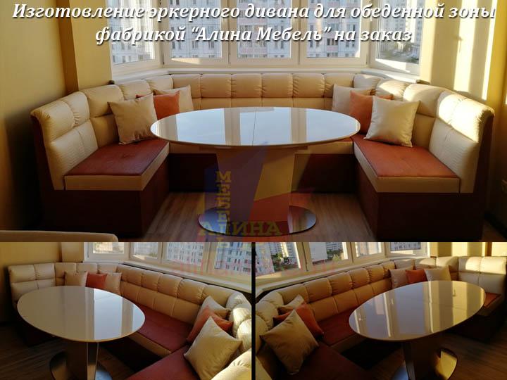 Эркерный диван для гостиной на заказ