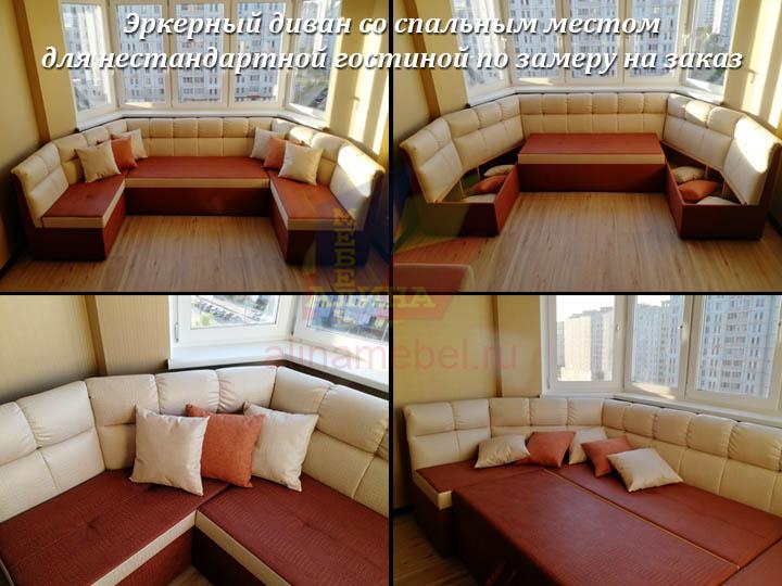 Нестандартный эркерный диван в гостиную