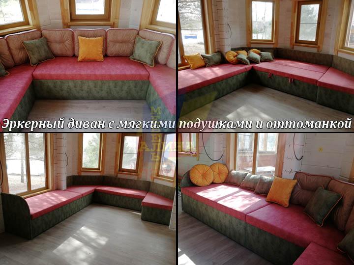 Эркерный диван с оттоманкой под окном