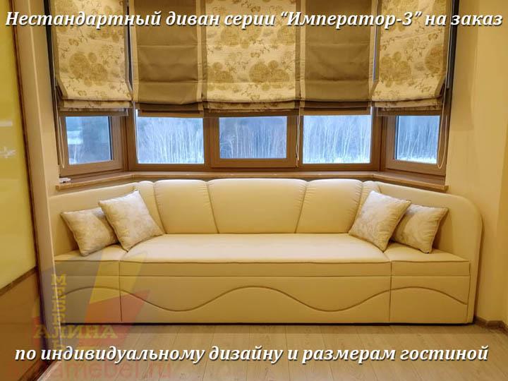 Нестандартный диван для гостиной с эркером на заказ