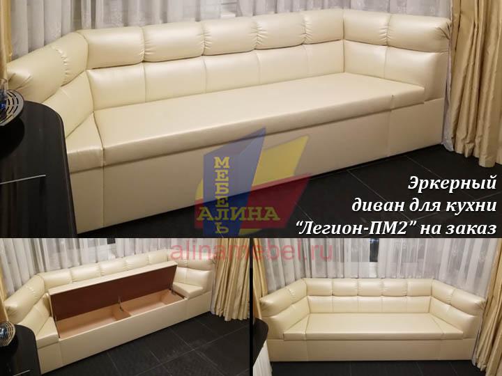 Эркерный кухонный диван на заказ