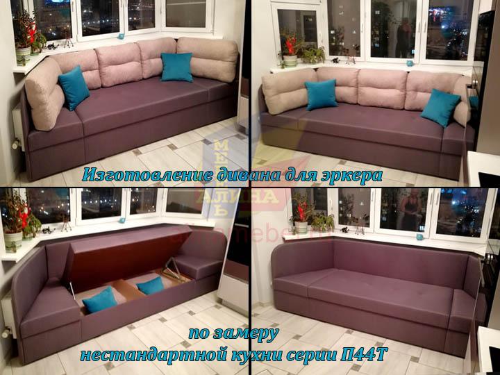 Нестандартный эркерный диван для кухни п44т