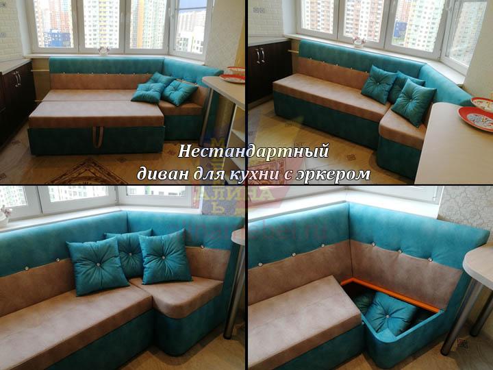 Изготовление полуэркерного кухонного дивана