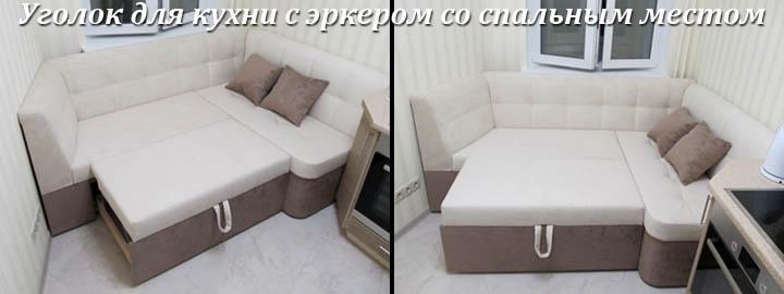 Кухонные уголки для эркера со спальным местом