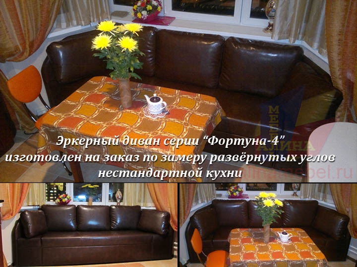 Эркерный диван для нестандартной кухни