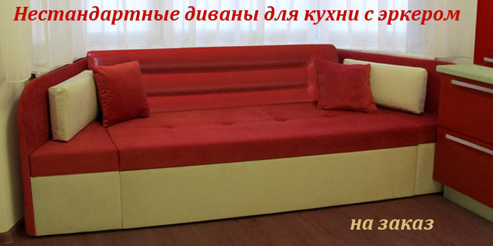Эркерные диваны различного дизайна на заказ