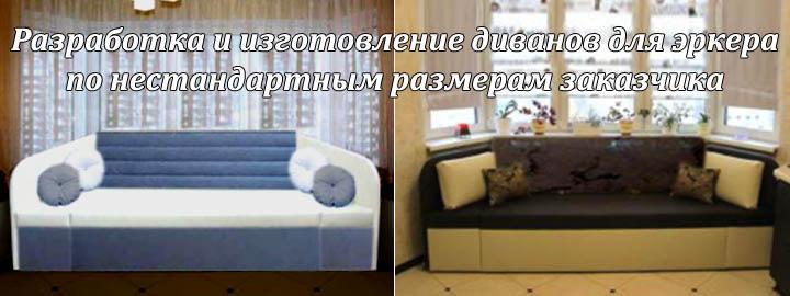 Изготовление диванов для кухни с эркером под заказчика