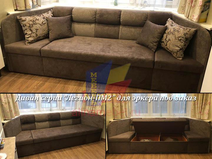Изготовление диванов для кухни с эркером на заказ