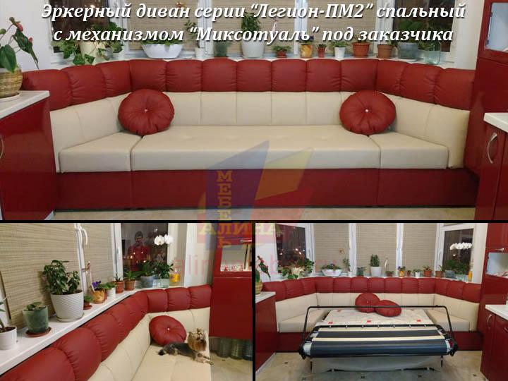Эркерные диваны для кухни п44т на заказ с Миксотуаль