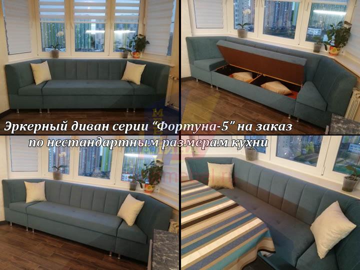 Кухонный эркерный диван на заказ