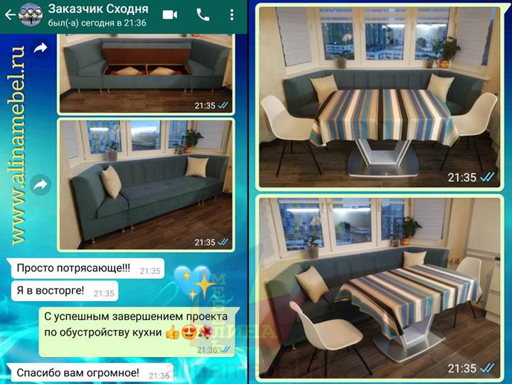 Эркерный диван по размерам кухни