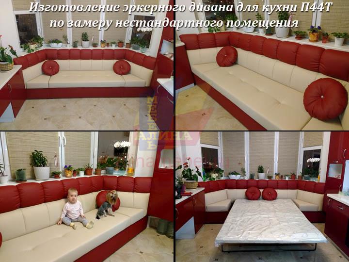Изготовление эркерных диванов со спальным местом