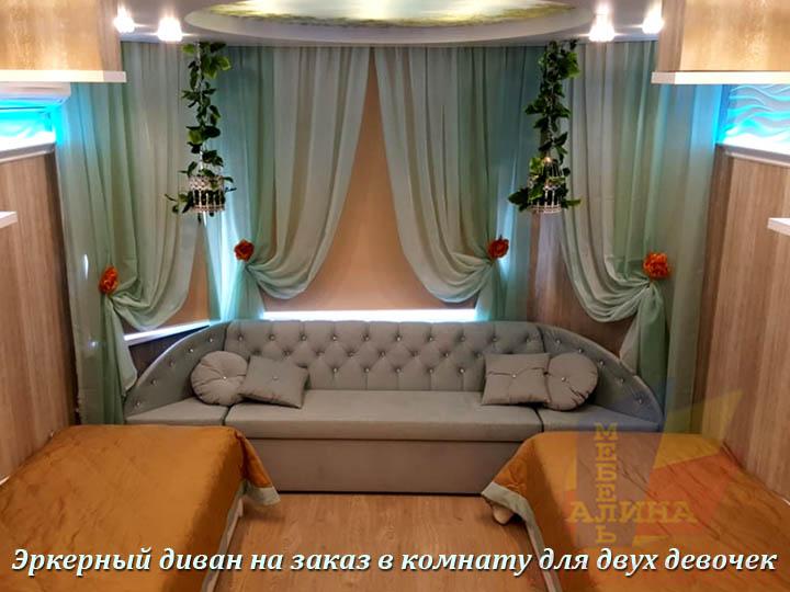 Эркерный диван на заказ для детской