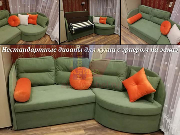 Угловые эркерные диваны для кухни на заказ