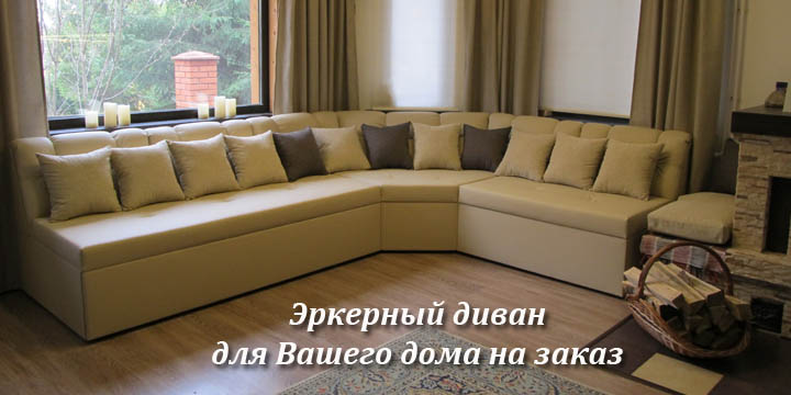 Эркерный диван для Вашего дома