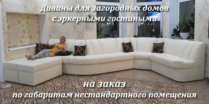 Эркерные диваны в гостиную загородных домов