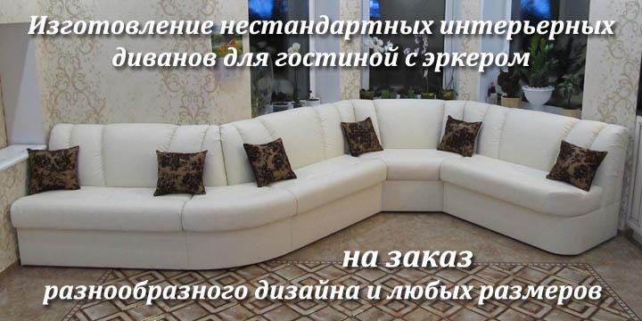 Эркерный диван для гостиной загородного дома