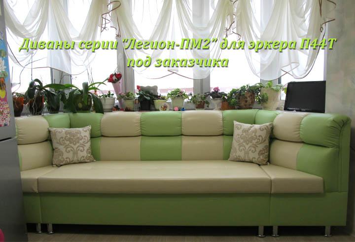Изготовление эркерных диванов для нестандартной кухни