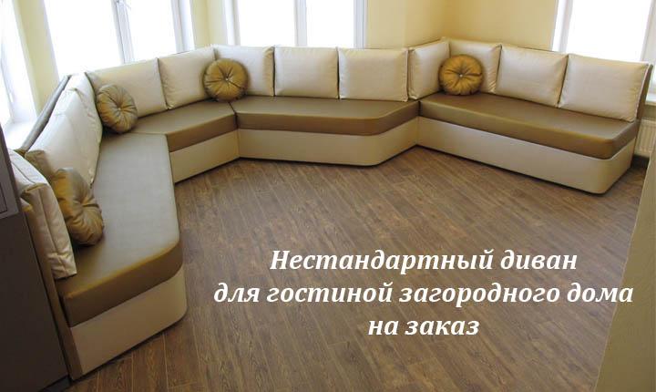 Нестандартный диван для гостиной с эркером
