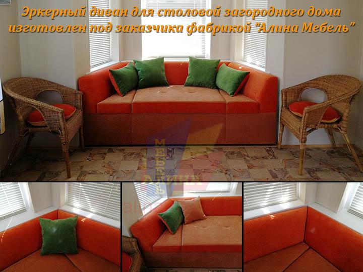 Эркерный диван для столовой на заказ