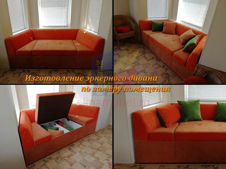 Изготовление эркерного дивана для столовой на заказ