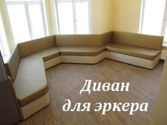 Изготовление нестандартных диванов для гостиной