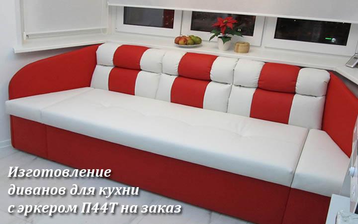 Эркерные диваны для кухни п44т на заказ