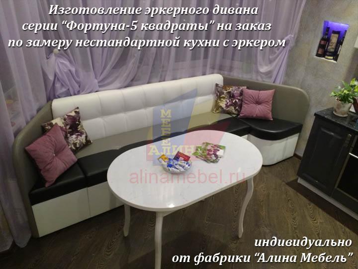 Эркерный диван для кухни под заказчика