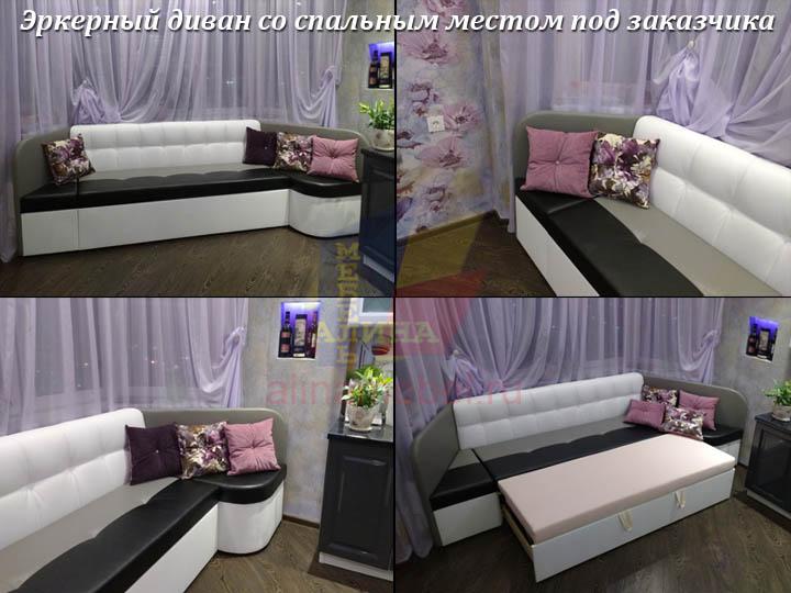Кухонный диван со спальным местом для кухни с эркером