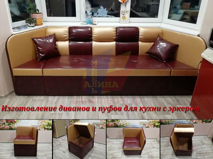 Нестандартные диваны и пуфы для кухни с эркером на заказ