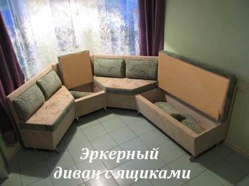 Нестандартный диван для эркера с ящиками