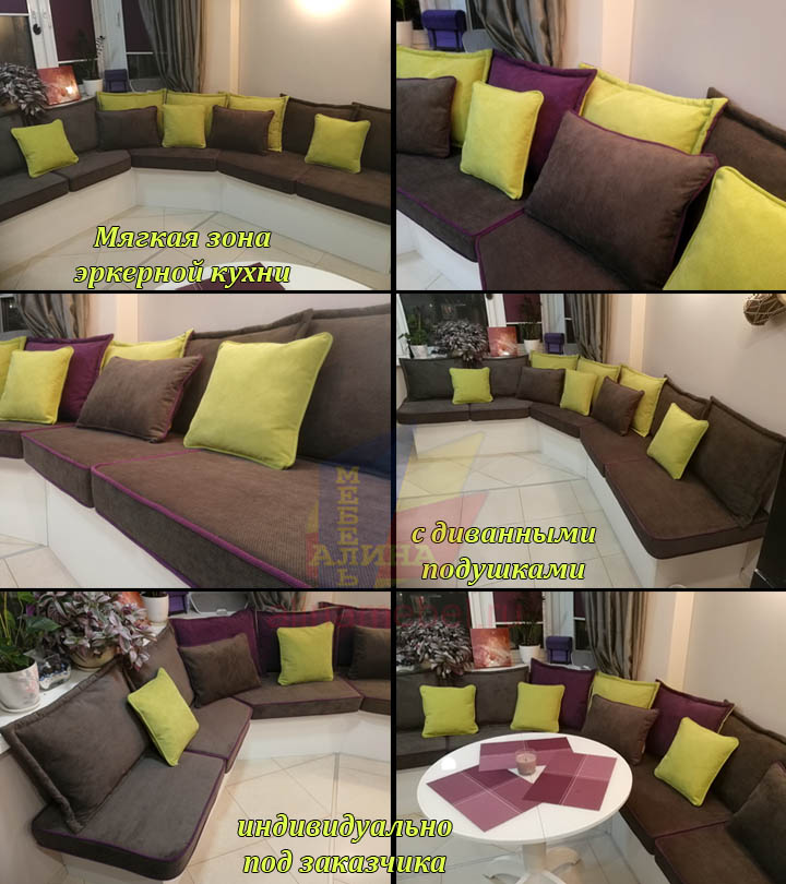 Эркерный диван с диванными подушками