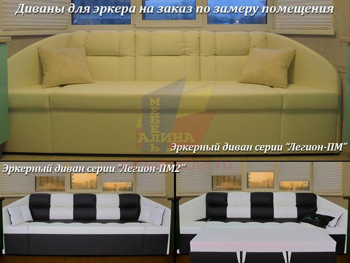 Эркерные диваны на заказ от фабрики Алина Мебель