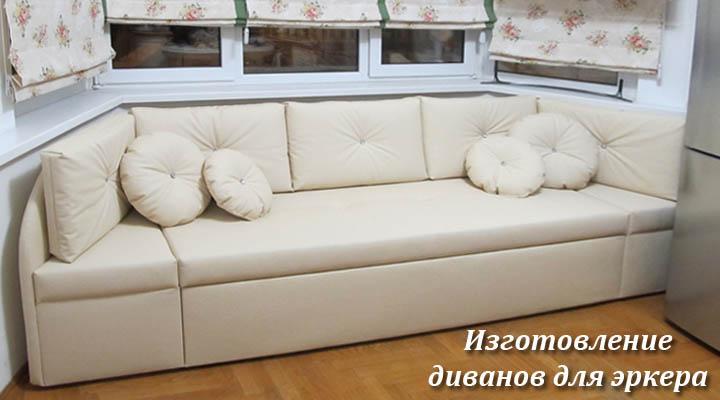 Эркерный диван для кухни со спальным местом