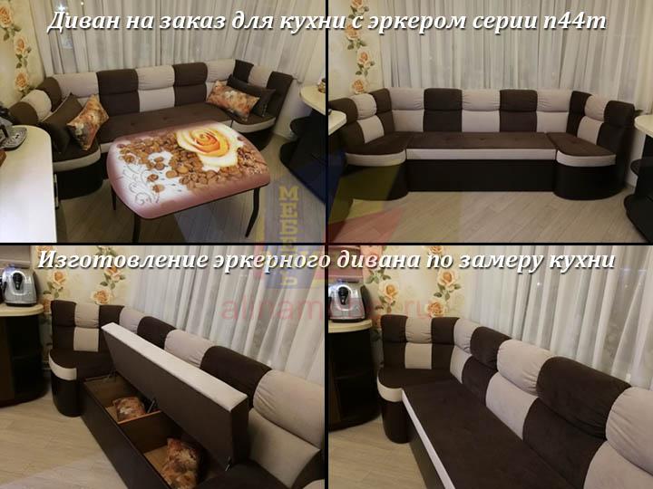 Эркерные диваны для кухни под заказчика