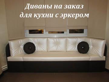 Диван для эркерной кухни на заказ