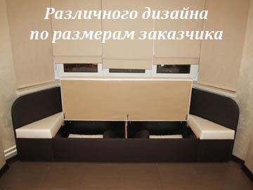 Эркерный диван для кухни на заказ