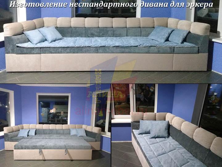 Эркерные диваны для нестандартной гостиной на заказ