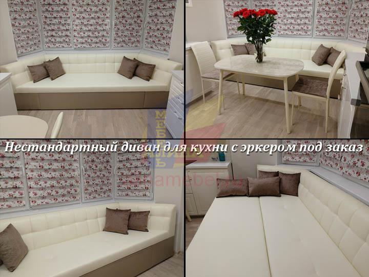 Эркерный диван для кухни по размерам заказчика