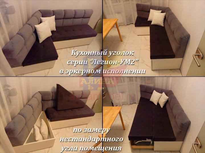 Кухонные эркерные уголки со спальным местом на заказ