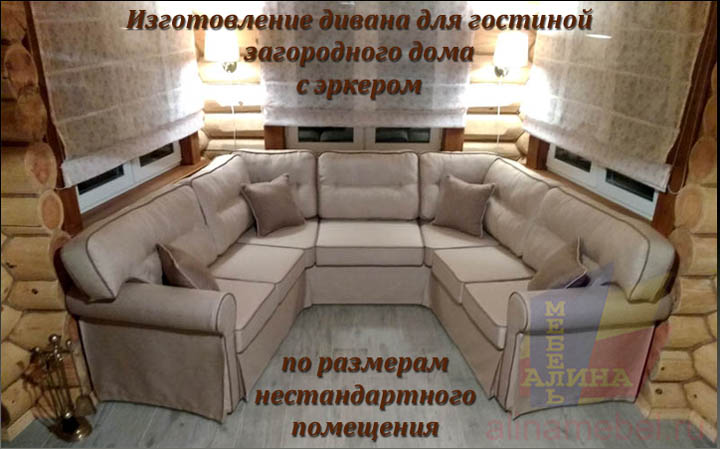 Изготовление дивана в гостиную загородного дома с эркером