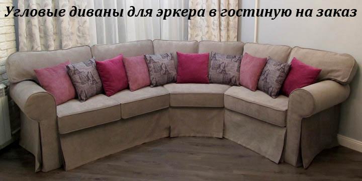 Угловые диваны для эркера в гостиную