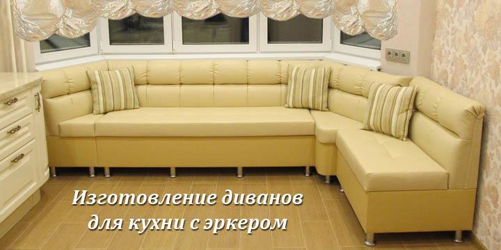 Изготовление диванов для кухни с эркером
