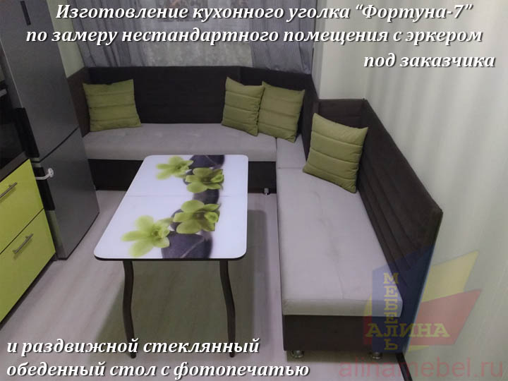 Кухонные уголки для нестандартного помещения с эркером