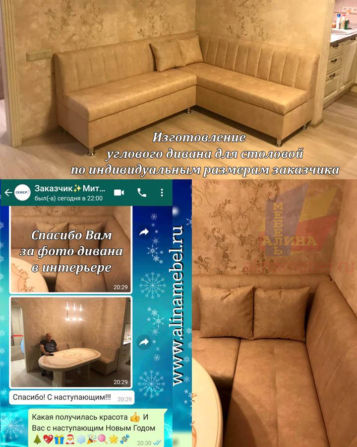 Угловой диван для столовой на заказ