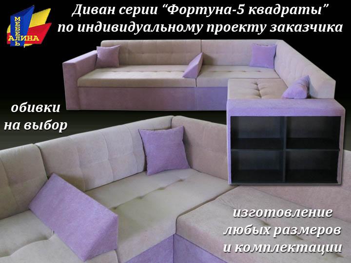 Угловой диван по индивидуальному проекту заказчика