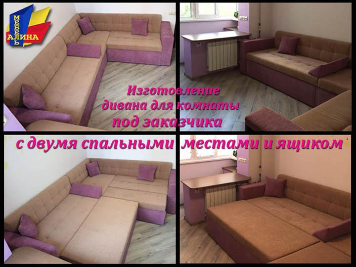 Изготовление нестандартного дивана для детской