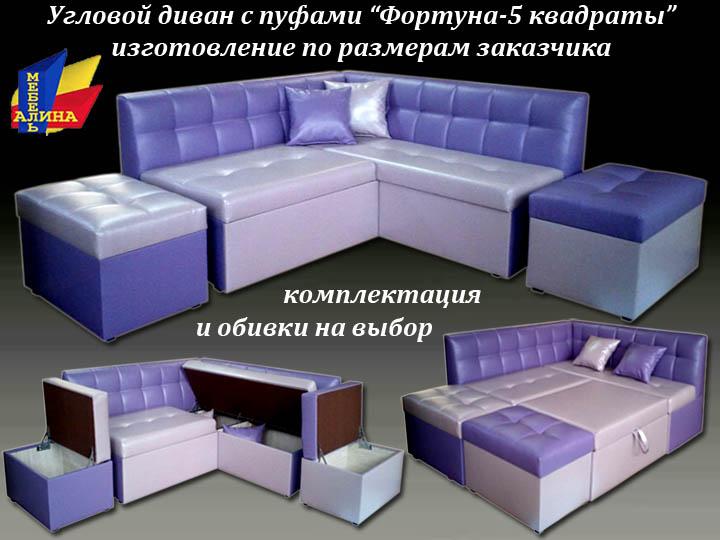 Угловой диван с пуфами на заказ от фабрики Алина Мебель